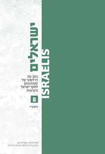 עטיפה, ישראלים 8 - עברית.png