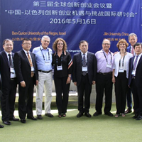 BGU collaborates with China's largest University in hosting the Third Global Entrepreneurship and Innovation Conference (GEIC)