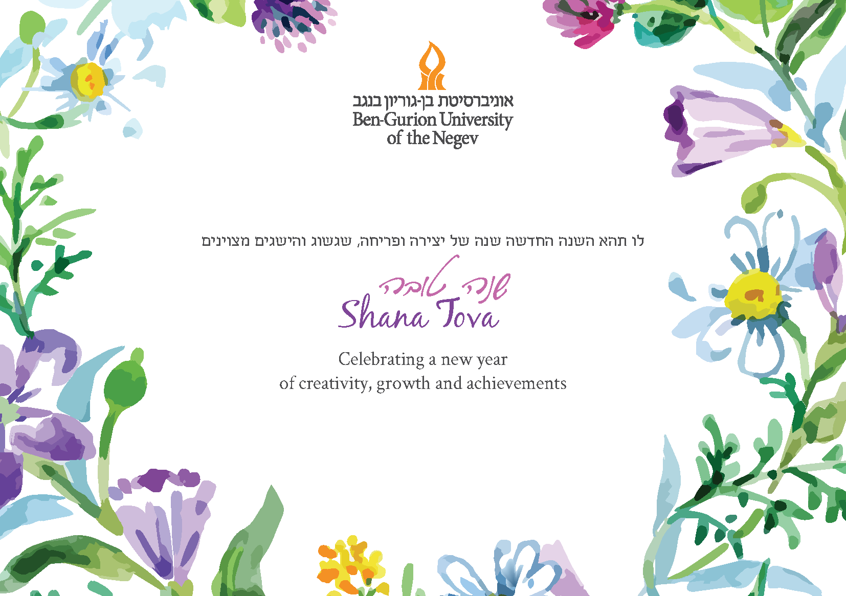 Guilford Glazer Faculty Of Business Management Wishing All Shana
