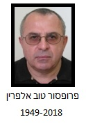 Picture of Professor Tov Elperin