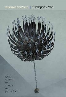 """ספרה החדש של ד""""ר רחל אלבק-גדרון 'השלישי האפשרי'"""